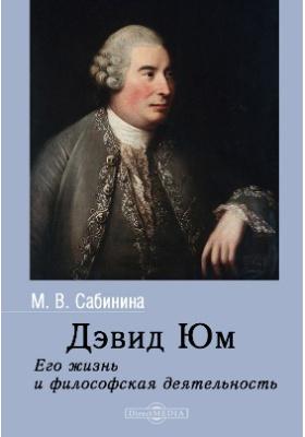 Дэвид Юм. Его жизнь и философская деятельность: научно-популярное издание
