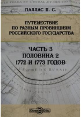 Путешествие по разным провинциям Российского государства 1772 и 1773 годов, Ч. 3. Половина 2