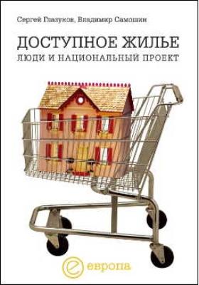 Доступное жилье :  люди и национальный проект
