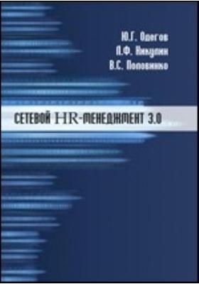 Сетевой HR-менеджмент 3.0