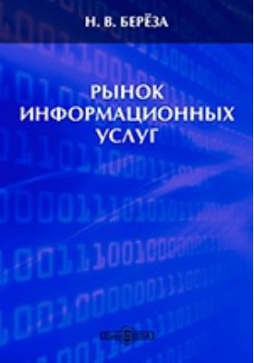 Рынок информационных услуг : современные тенденции и перспективы развития: монография