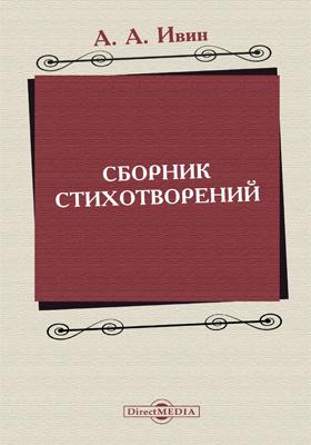 Сборник стихотворений: художественная литература