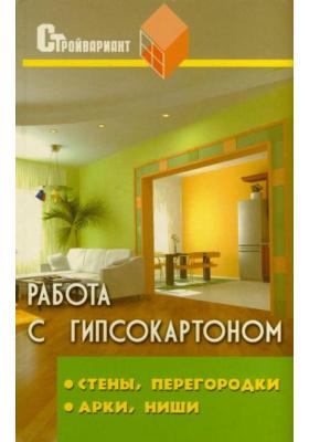 Работа с гипсокартоном: стены, перегородки, арки, ниши : Устройство и отделка. 2-е издание