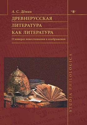 Древнерусская литература как литература : о манерах повествования и изображения