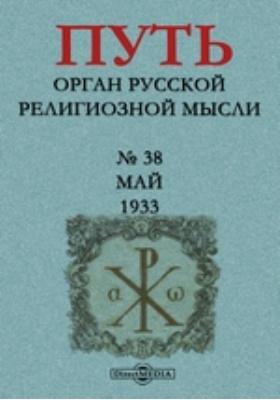 Путь. Орган русской религиозной мысли: журнал. 1933. № 38, Май