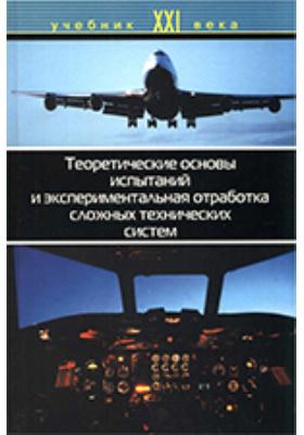 Теоретические основы испытаний и экспериментальная отработка сложных технических систем: учебное пособие