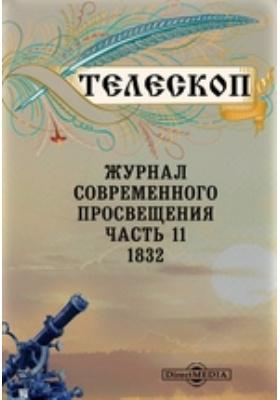 Телескоп. Журнал современного просвещения: журнал. 1832, Ч. 11