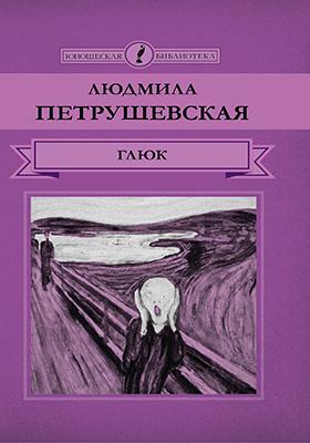 Т. 42. Глюк: повести и рассказы
