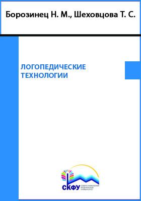 Логопедические технологии: учебное пособие