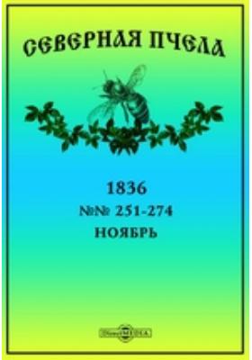 Северная пчела. 1836. №№ 251-274, Ноябрь