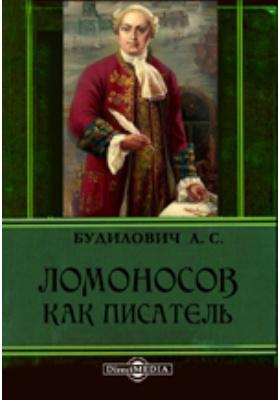 Ломоносов как писатель. Сборник материалов для рассмотрения авторской деятельности Ломоносова