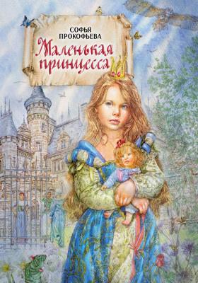 Маленька я принцесса: художественная литература
