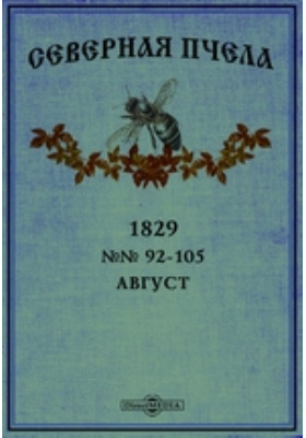 Северная пчела: журнал. 1829. №№ 92-105, Август