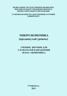 Микроэкономика (продвинутый уровень): учебное пособие