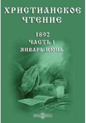 Христианское чтение: журнал. 1892. Январь-июнь, Ч. 1