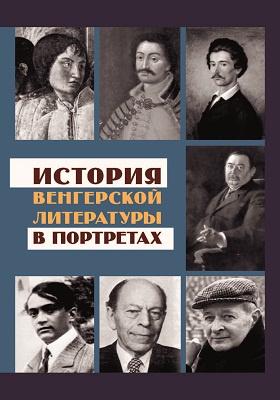История венгерской литературы в портретах