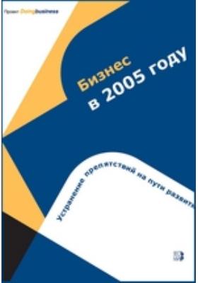 Бизнес в 2005 году. Устранение препятствий на пути развития