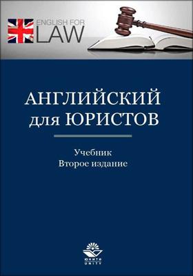 Английский для юристов: учебник