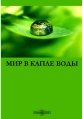 Мир в капле воды: научно-популярное издание