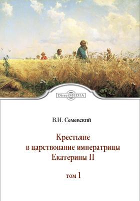Крестьяне в царствование императрицы Екатерины II: монография. Т. 1. Помещичьи