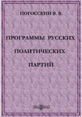 Программы русских политических партий