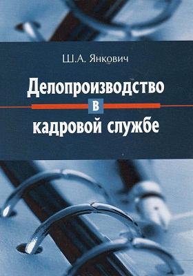 Делопроизводство в кадровой службе: учебник
