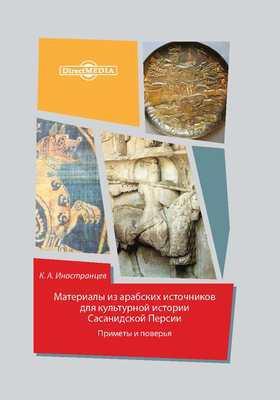 Материалы из арабских источников для культурной истории Сасанидской Персии : приметы и поверья: монография
