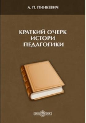 Краткий очерк истории педагогики
