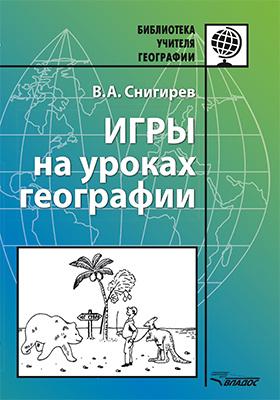 Игры на уроках географии: методическое пособие