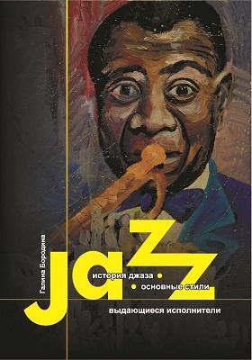 История джаза : основные стили, выдающиеся исполнители