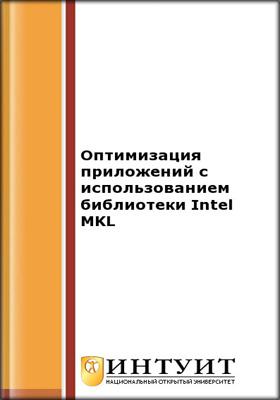 Оптимизация приложений с использованием библиотеки Intel MKL