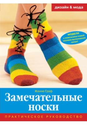 Замечательные носки. Несложные и разнообразные модели = Tolle Socken stricken : Практическое руководство
