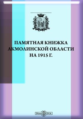 Памятная книжка Акмолинской области на 1915 год
