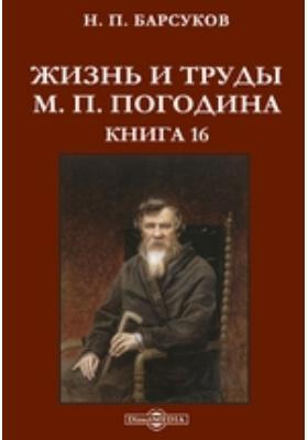 ЖизньитрудыМ.П.Погодина. Книга 16