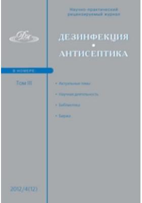 Дезинфекция. Антисептика: научно-практический рецензируемый журнал. 2012. Т. III, № 4(12)
