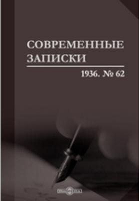 Современные записки. 1936. № 62