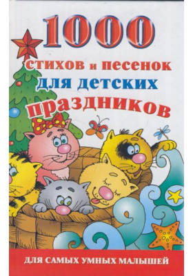 1000 стихов и песенок для детских праздников