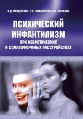 Психический инфантилизм при невротических и соматоформных расстройствах: монография