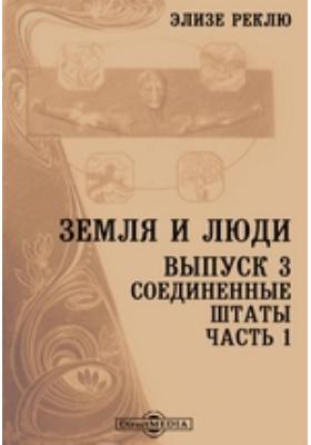 Земля и люди. Вып. 3. Соединенные Штаты, Ч. 1