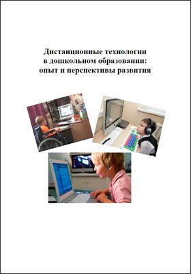 Дистанционные технологии в дошкольном образовании : опыт и перспективы развития: монография