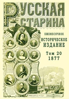 Русская старина: журнал. 1877. Т. 20. Сентябрь-декабрь
