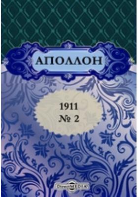 Аполлон. 1911. № 2