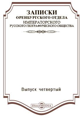 Записки Оренбургского отдела Императорского русского географического общества. 1881. Вып. 4
