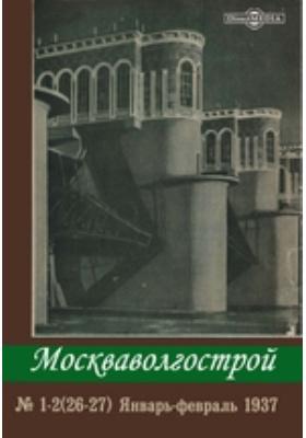 Москваволгострой: журнал. 1937. №№ 1-2 (26-27). Январь-февраль