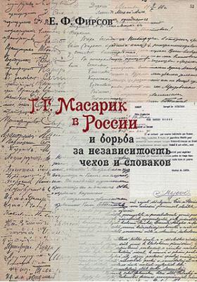 Т.Г. Масарик в России и борьба за независимость чехов и словаков