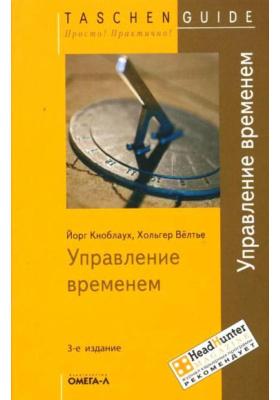 Управление временем = Zeitmanagement : 3-е издание, исправленное