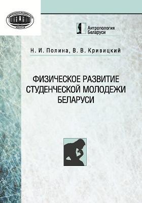 Физическое развитие студенческой молодежи Беларуси: монография