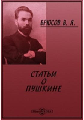 Критика и публицистика : Статьи о Пушкине: сборник