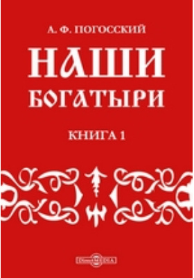 Наши богатыри: документально-художественная литература. Книга 1