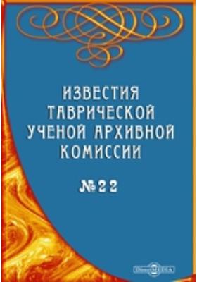 Известия Таврической Ученой Архивной комиссии. (Год девятый): журнал. 1895. № 22